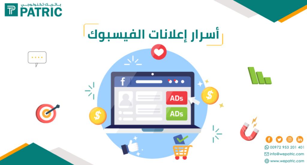 أسرار إعلانات فيسبوك