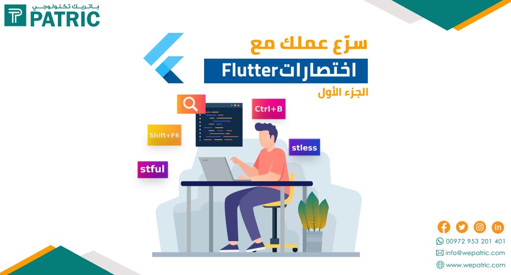 سرّع عملك مع اختصارات Flutter الجزء الأول